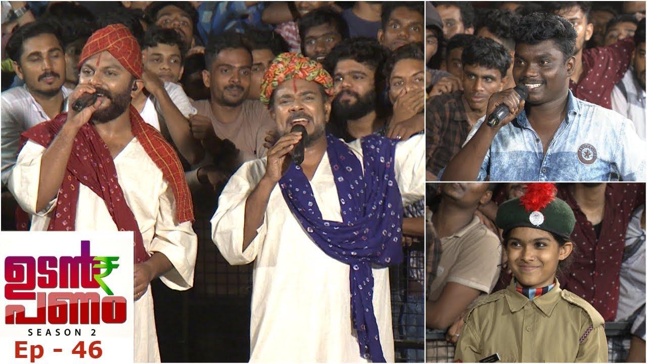 Download Udan Panam Season 2   Ep - 46  Udan Panam at Kadampazhipuram!   Mazhavil Manorama