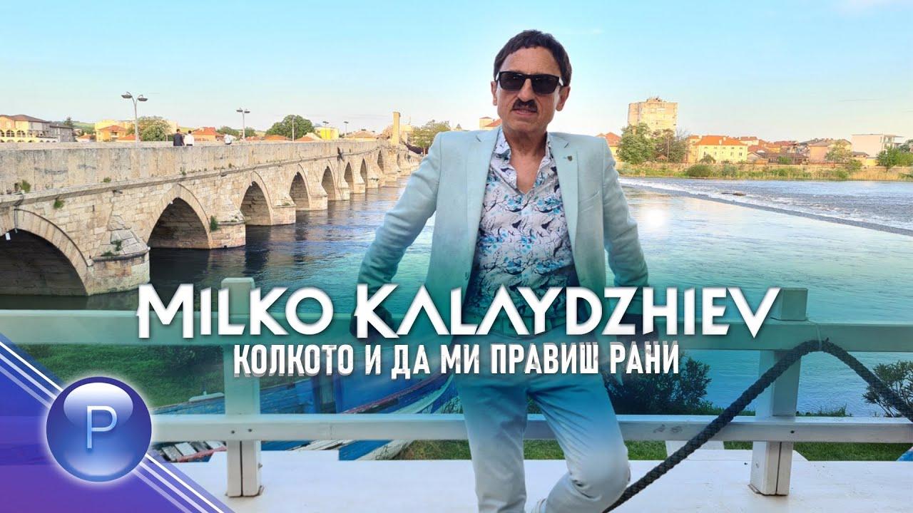 Милко Калайджиев - Колкото и да ми правиш рани (CDRip)