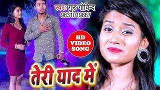 ऐसा गीत जो दिल में दर्द बढ़ा देगा - तेरी याद में - Guru Govind - Bhojpuri Superhit Sad Song 2019