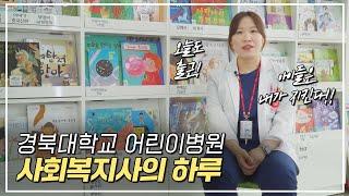 오늘도 출근!! 경북대학교 어린이병원 사회복지사의 하루…