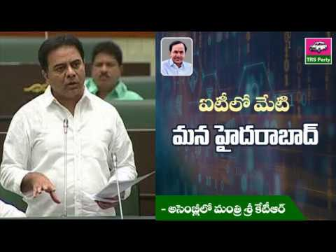 IT Minister KTR about IT Development in Hyderabad