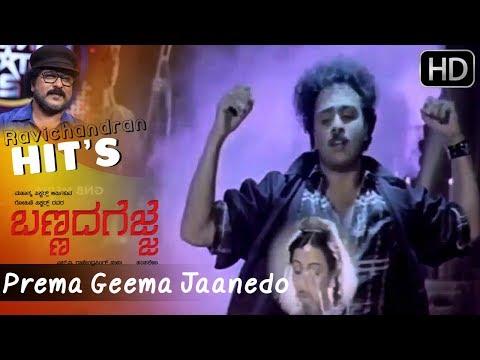 Prema Geema Jaanedo | Bannada Gejje | Hamsalekha | Ravichandran Hit Songs HD