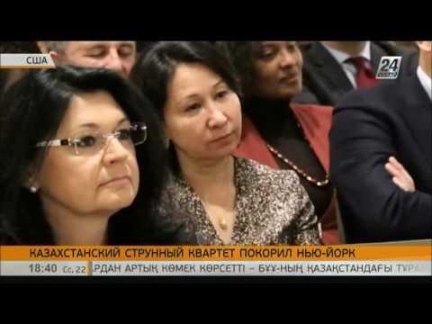 Казахстанский струнный квартет им.Газизы Жубановой покорил Нью-Йорк