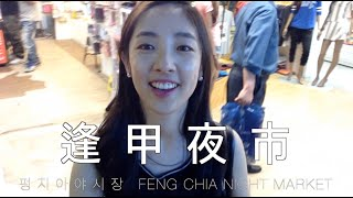 Taiwan Taichung Feng Chia Night Market ! The biggest night market in Taiwan! :: YeongAe in Taiwan