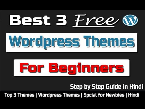 Best 3 Themes For WordPress Beginners 2020 | Fast | Mobile Friendly | Guide in Hindi