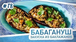 Бабагануш - эффектная восточная закуска из баклажанов