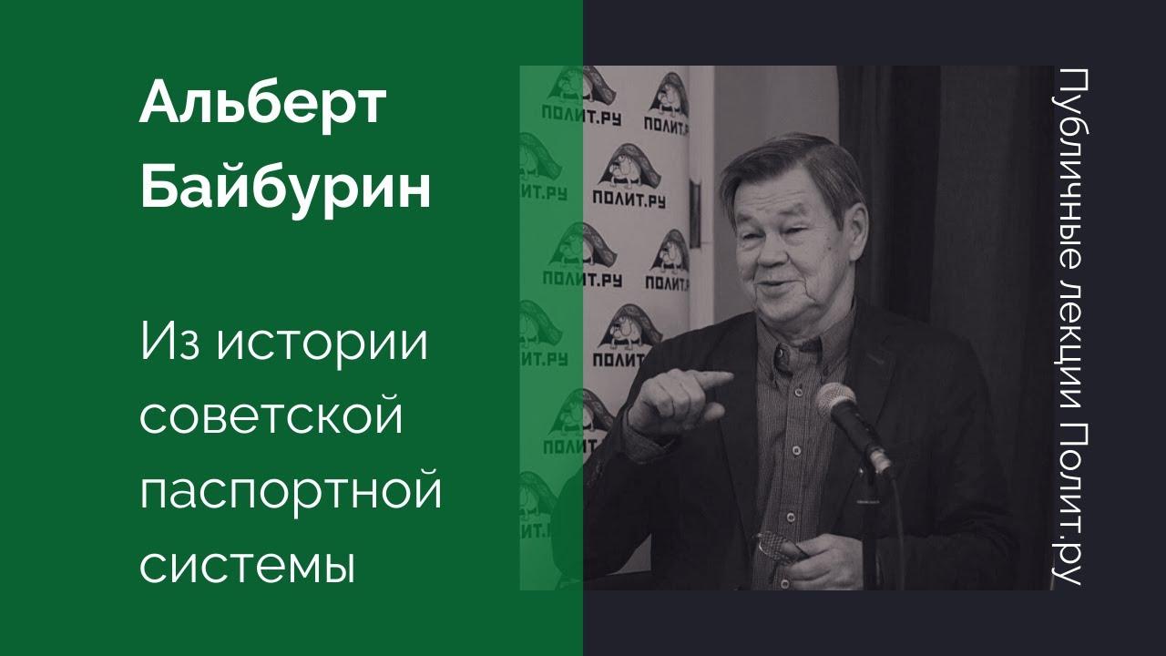 """Альберт Байбурин """"Из истории советской паспортной системы"""""""
