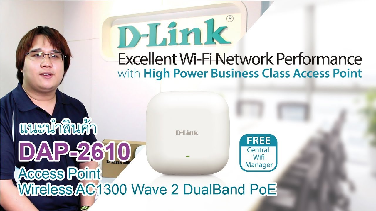 D-Link DAP-2610 Wireless AC1300 Wave 2 Dual-Band PoE Access Point