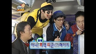 Infinite Challenge, Jeong Manager, #07, 정총무가 쏜다 20110108