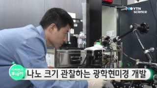 나노 크기 관찰하는 광학현미경 개발