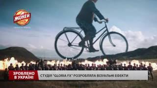 Зроблено в Україні. Українці створюють кліпи зіркам зі світовим ім'ям