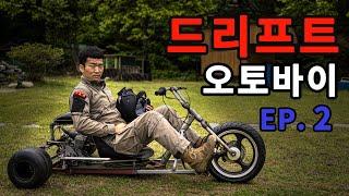 카트라이더 현실판 드리프트 오토바이 제작과정 2편: 자동시동기/조향장치/앞바퀴