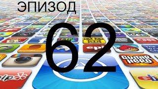 Обзор игр и приложений для iPhone и iPad (62)