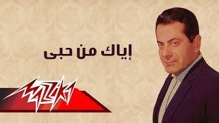 Eyak Men Hoby - Farid Al-Atrash إياك من حبى - فريد الأطرش