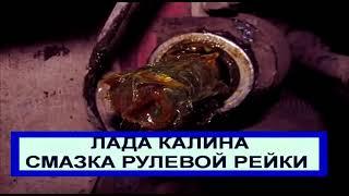 ЛАДА КАЛИНА СМАЗКА РУЛЕВОЙ РЕЙКИ БЕЗ СНЯТИЯ