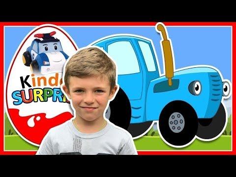 Синий трактор везет...