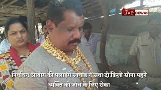 Dewas news, सवा दो किलो सोना पहने महाराष्ट्र के व्यक्ति को पकड़ा गया, आयकर विभाग करेगा जांच