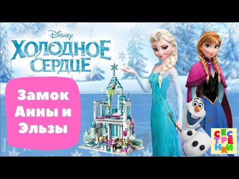 Холодное сердце - Замок Анны и Эльзы