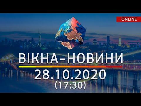 Вікна-новини: НОВОСТИ УКРАИНЫ И МИРА ОНЛАЙН   Вікна-Новини за 28 октября 2020 (17:30)