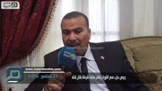 مصر العربية |  رئيس حزب مصر الثورة يتهم ضابط شرطة بقتل ابنته