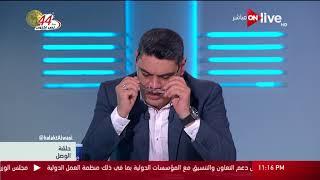 حلقة الوصل - حلقة الأحد 15 أكتوبر 2017 - الحلقة الكاملة