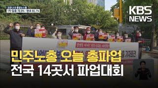 민주노총 오늘(20일) 총파업…서울 등 전국 14곳서 …