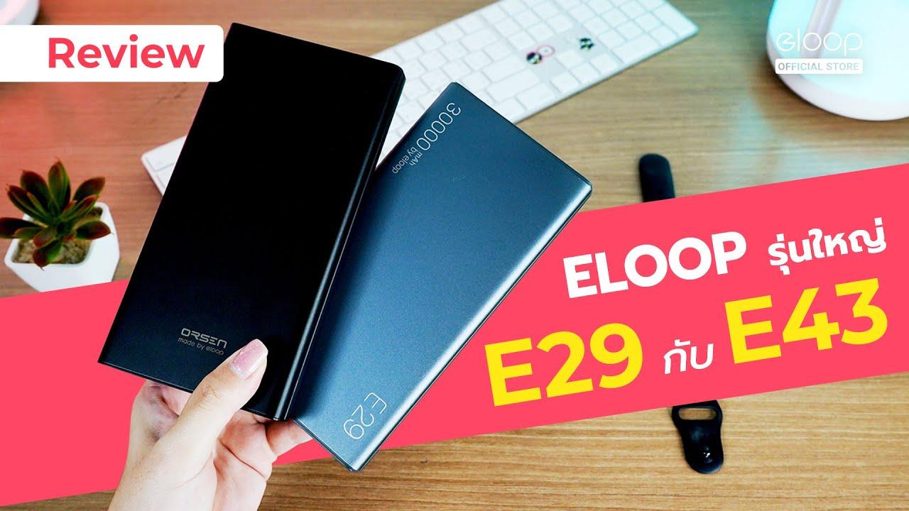 รีวิว เปรียบเทียบสินค้า Eloop E29 และ E43 เลือกซื้อรุ่นไหนดี !!