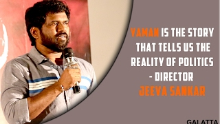 Yaman Is The Story That Tells Us The Reality Of Politics - Director Jeeva Sankar