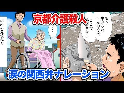 伏見 事件 京都 介護 殺人