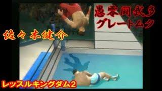 愚零闘武多 vs 佐々木健介 レッスルキングダム2 PS2 プロレス ムタ.