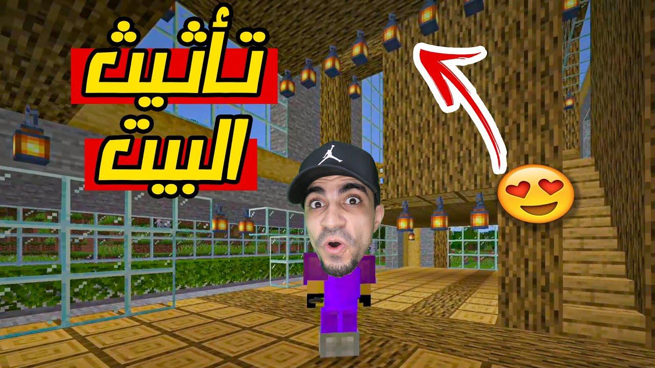 ماين كرافت : تأثيث بيتي العملاق الجديد Minecraft !! ??