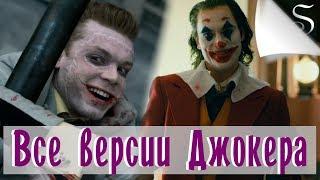 Эволюция Джокера // Джокер в фильмах и сериалах // Хоакин Феникс