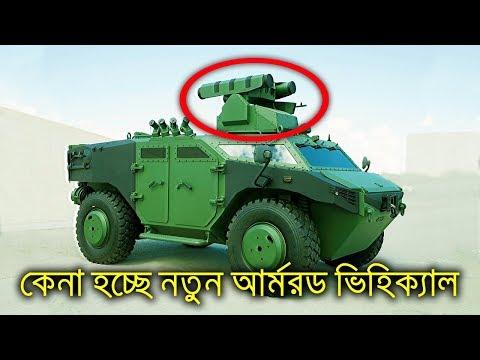 আর্জেন্টলি কেনা হচ্ছে সাঁজোয়াযান | Bangladesh Army Buying More Light Armored Vehicle