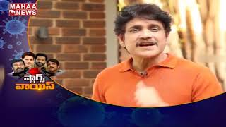 Nagarjuna Akkineni asks people to stay home andamp; be safe | MAHAA NEWS