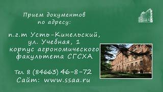 Самарская ГСХА - абитуриентам!