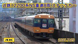 近鉄12200系重連8両 スナックカー 臨時特急 2021.7.25【4K】