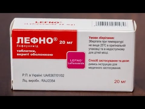 ЛЕФНО (Лефлуномид) / LEFNO (Leflunomide)