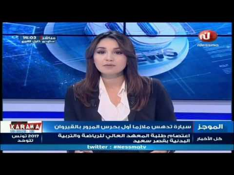 نسمة مباشر: موجز أخبار الساعة 14:00 ليوم الجمعة 10 مارس 2017
