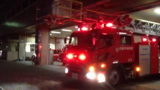 はしご車も出場!尼崎市消防局緊急走行 北2 北5 北9
