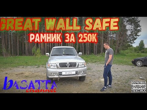 GREAT WALLE SAFE РАМНИК ЗА 250К | Basatta Channel