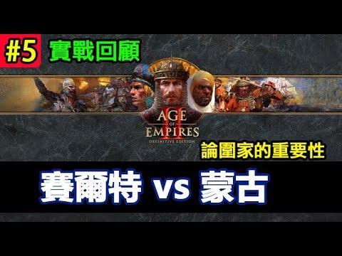 【AoE2:DE】世紀帝國2決定版,論圍家的重要性,對戰回顧#5 賽爾特vs蒙古