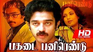Pagadai Panirendu | Kamal Haasan, Sripriya | Tamil Superhit Movie HD