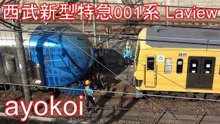 西武鉄道 新型特急車両 甲種輸送 新秋津駅 JR-西武 受け渡し