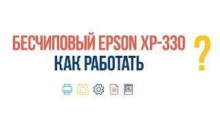 #ВопросОтвет: Правила работы с бесчиповым Epson XP-330
