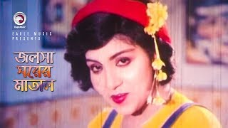 Jolsha Ghorer Matal | জলসা ঘরের মাতাল | Bangla Movie Song | Wasim | Anju Ghosh