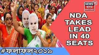 BJP led NDA is heading towards a victory with lead in 40 seats BJP ...