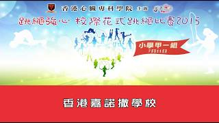 Publication Date: 2018-05-07 | Video Title: 跳繩強心校際花式跳繩比賽2015(小學甲一組) - 香港嘉諾