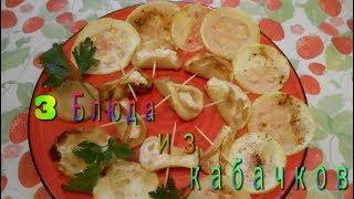 3 блюда из кабачков.Рецепт приготовления.