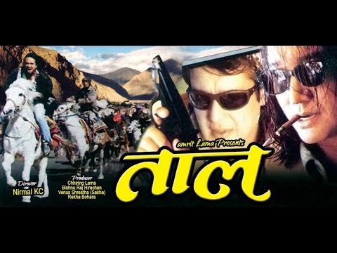Nepali Movie || Taal || ताल