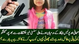 Leaked audio call of zainab case 2018 must listen